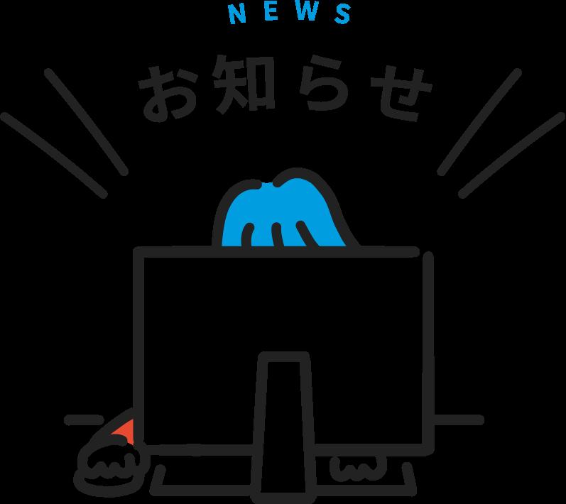 お知らせ|NEWS