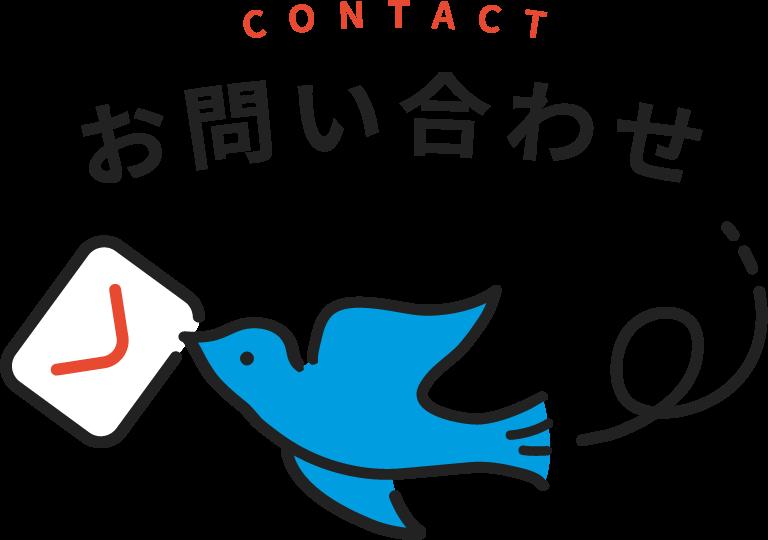 お問い合わせ|CONTACT